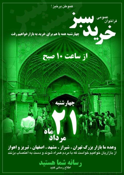 Aufruf zum Grünen Einkauf im Teheraner Basar