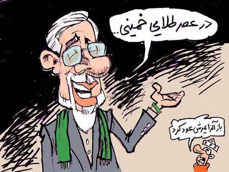 Karikatur von Nikahang Kowsar