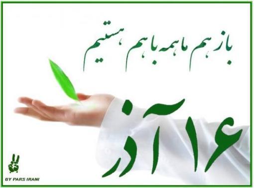 Poster zum 16. Azar (7. Dezember)