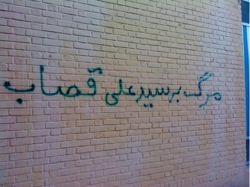 graffiti kham