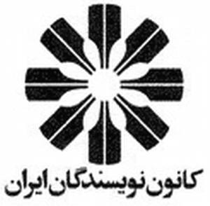 Logo des Iranischen Schriftstellerverbands