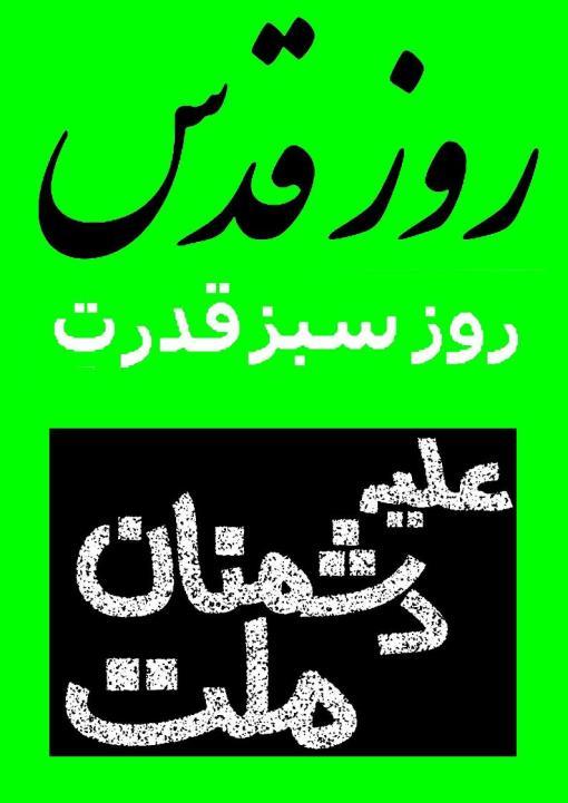 Poster zum Qods-Tag