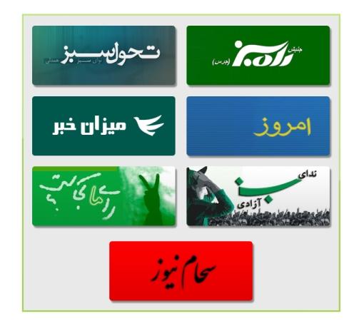 """Logos von 7 """"grünen"""" Websites"""