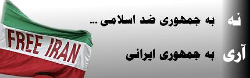 free iran 2