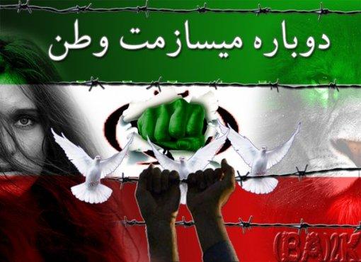 poster iran