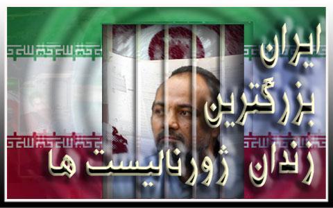 iranian-journalists-prison