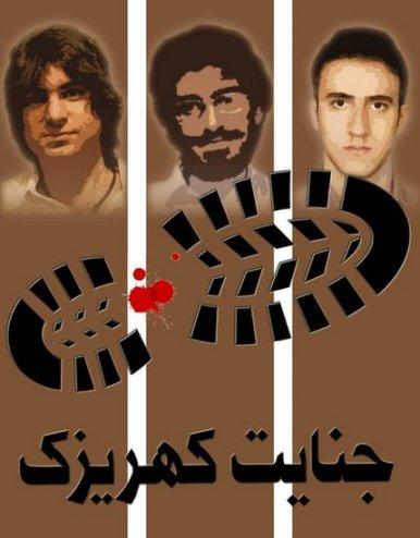 Die Opfer von Camp Kahrizak