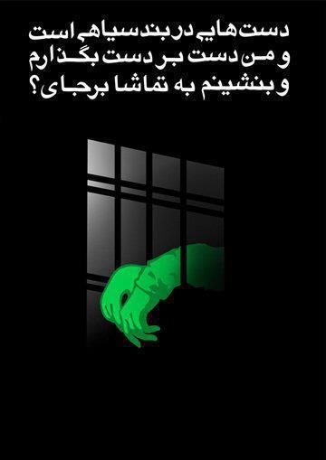 prison hands2