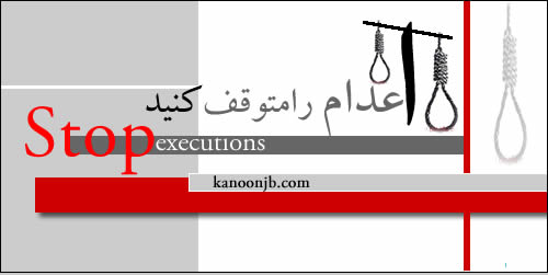 stop executions