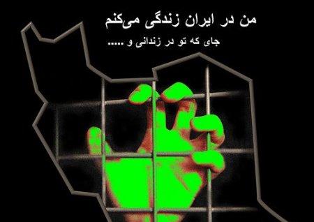 iran greens prison