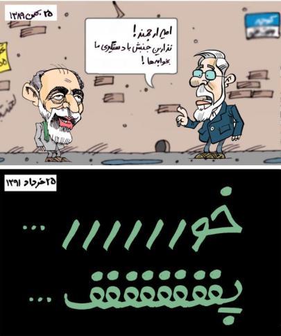 Moussavi vor Hausarrest 2010: Haltet die Grüne Bewegung wach! - 2012: Schnarch (Nikahang Kowsar)
