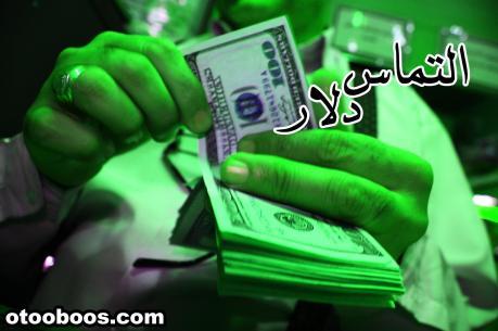 Beten um den Dollar