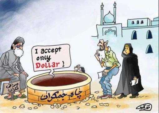 Verborgener Imam in Jamkaran: Nehme nur Dollar! (Towfigh)