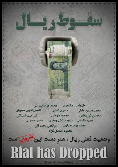 Rial_Iran has dropped