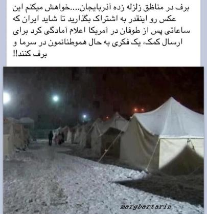 erdbebenopfer azerbaijan im schnee