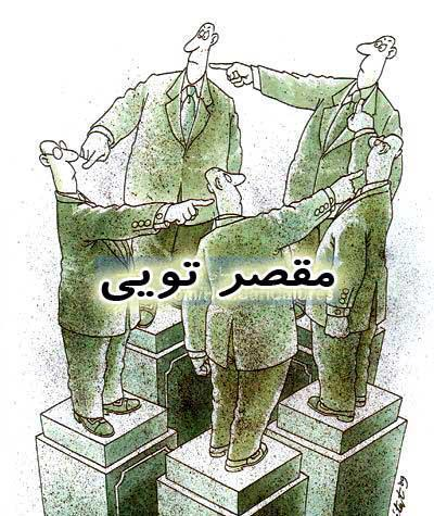Politik in Iran: Schuld bist du!