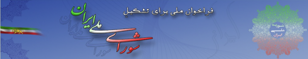 Farakhan Melli logo