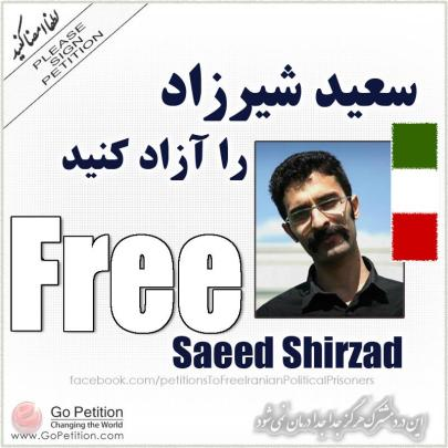 free saeed shirzad 2