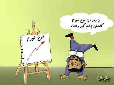 badban an inflation