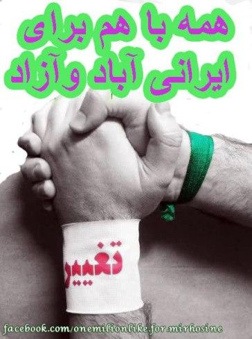 hame ba ham baraye irani azad