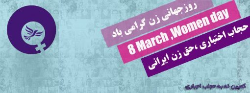 8 march 2013 poster