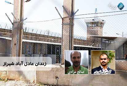 adelabad prison