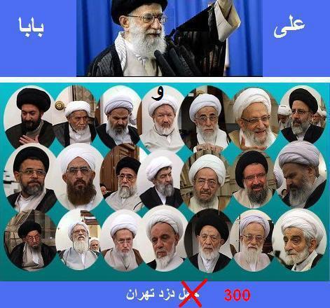 Ali Baba und 300 Diebe von Teheran