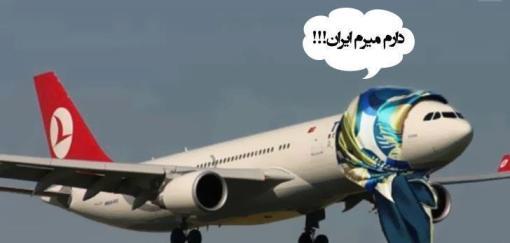 fligzeug mit hijab