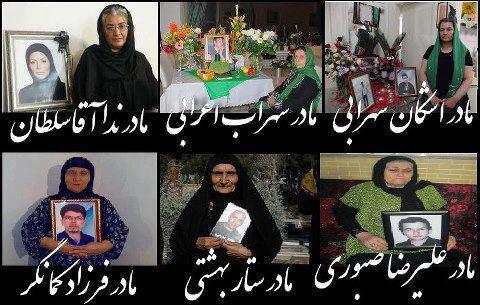 Mütter der Protestopfer und Hingerichteten