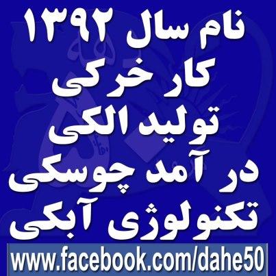nam sale 1392