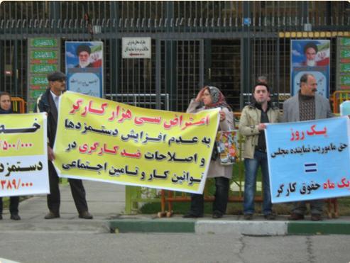 Protest gegen Niedriglöhne in Teheran