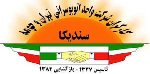 Sherkate Vahed Logo