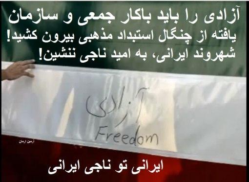 iran azadi