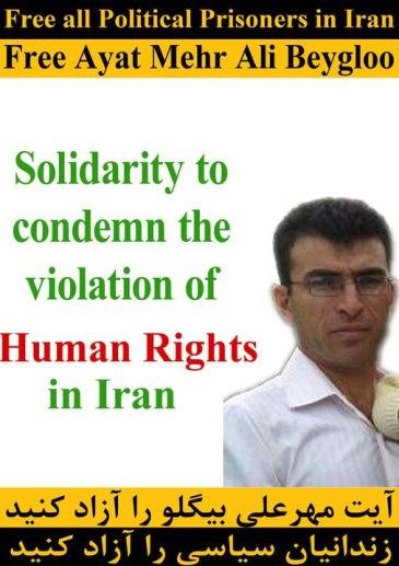 Free Ayat Mehr Ali Beygloo