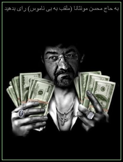 Vote for Mohsen Rezaei!