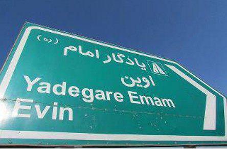Yadegare Emam - Evin