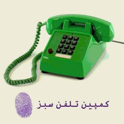 Grüne Telefon-Kampagne