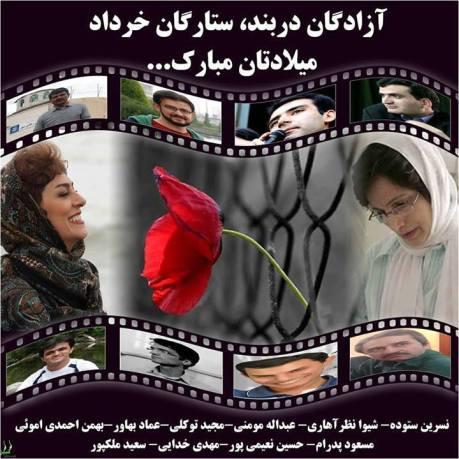 Khordad pol prisoners