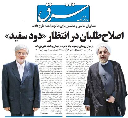 Presidential-Candidated-Rohani-and-Aref-HR