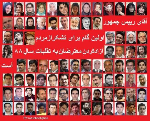 Rouhani , free all pol prisoners