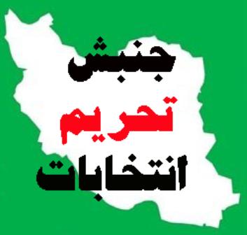 tahrim entekhabat 5