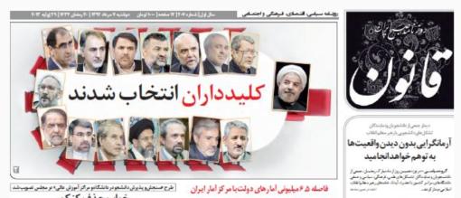 2013-07-29 Ghanoon Rouhani Kabinett