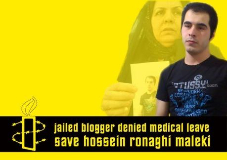 ronaghi-maleki_amnesty_06-2012
