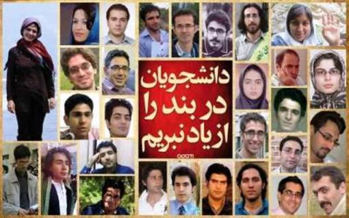 Free imprisoned students 2
