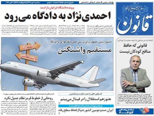 Ghanoon - Direktflug Teheran Washington
