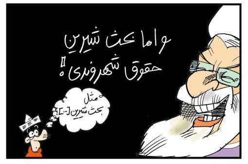 Rouhani Menschenrechte