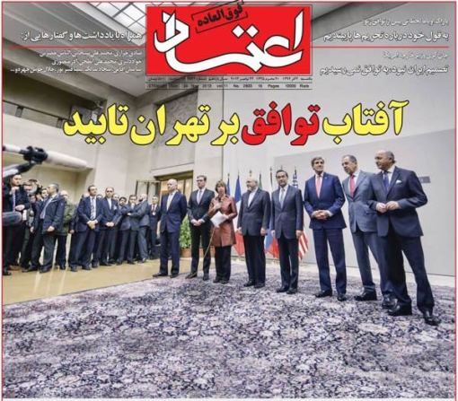 Etemad The-Sun-of-Agreement-Shines-on-Tehran