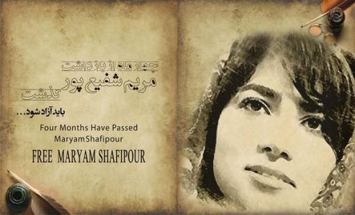 Free Maryam Shafipour2