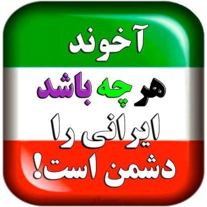akhund doshman iran