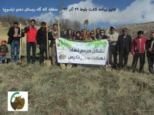 Yasuj - Zagros Umweltschützer Kampagne